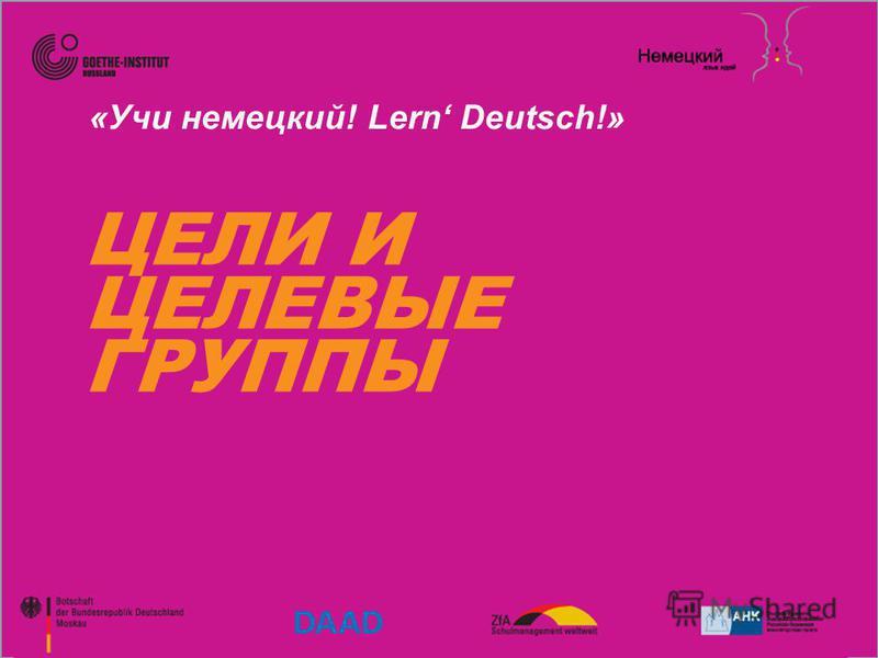 ЦЕЛИ И ЦЕЛЕВЫЕ ГРУППЫ «Учи немецкий! Lern Deutsch!»