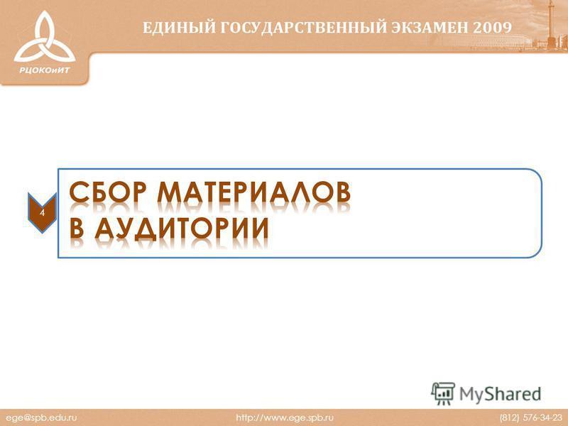 ege@spb.edu.ru http://www.ege.spb.ru (812) 576-34-23 4