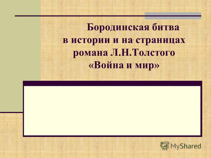 Бородинская битва в истории и на страницах романа Л.Н.Толстого «Война и мир»