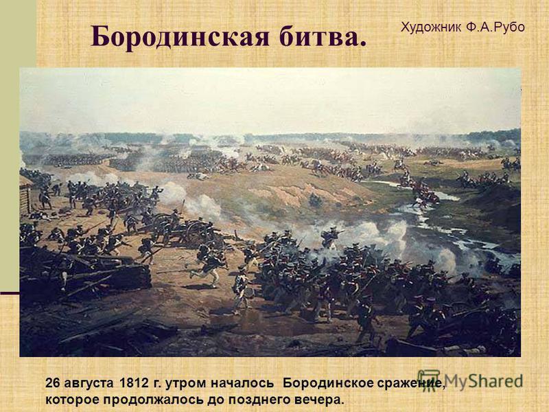 Бородинская битва. Художник Ф.А.Рубо 26 августа 1812 г. утром началось Бородинское сражение, которое продолжалось до позднего вечера.