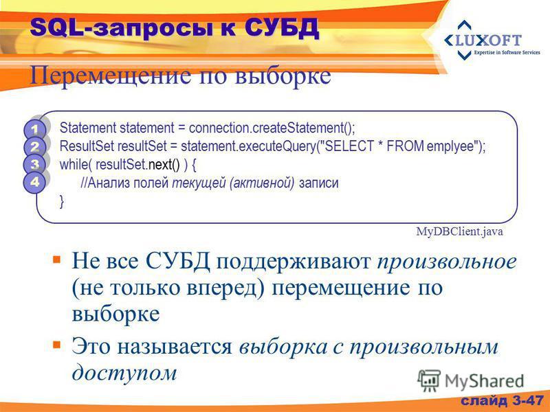 SQL-запросы к СУБД Перемещение по выборке слайд 3-47 Statement statement = connection.createStatement(); ResultSet resultSet = statement.executeQuery(