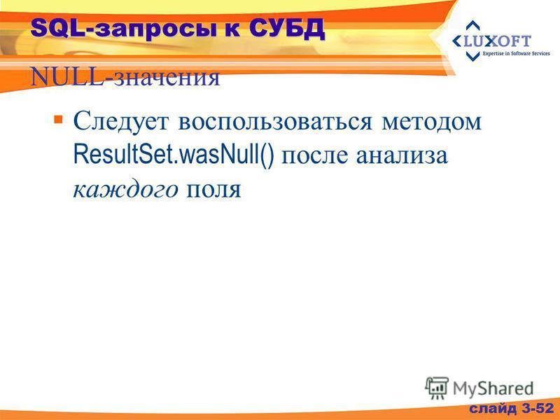 SQL-запросы к СУБД Следует воспользоваться методом ResultSet.wasNull() после анализа каждого поля NULL-значения слайд 3-52