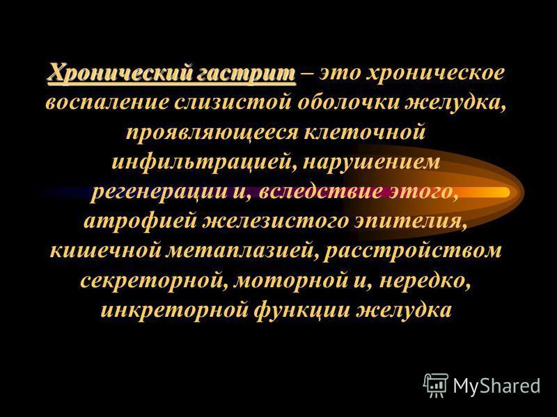Хронические гастриты Лектор: доцент кафедры Госпитальной терапии 1 РГМУ Тебоева Р.Б.