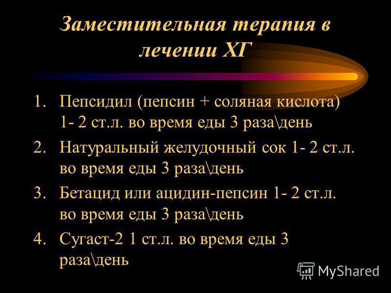 Лечение аутоиммунного ХГ 1.Препараты, стимулирующие желудочную секрецию: -Эуфиллин 7 мг\кг веса, но не более 0,5 г\сутки -Лимонтар 4 мг\кг веса 2. Кокарбоксилаза 50 – 100 мг в\м или п\к, 1 р\с. 3. Липоевая кислота 25 – 50 мг 3 р\с после еды
