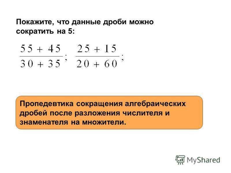 Покажите, что данные дроби можно сократить на 5: Пропедевтика сокращения алгебраических дробей после разложения числителя и знаменателя на множители.