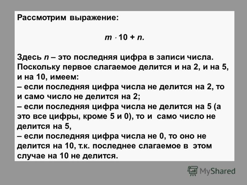 Рассмотрим выражение: m 10 + n. Здесь n – это последняя цифра в записи числа. Поскольку первое слагаемое делится и на 2, и на 5, и на 10, имеем: – если последняя цифра числа не делится на 2, то и само число не делится на 2; – если последняя цифра чис