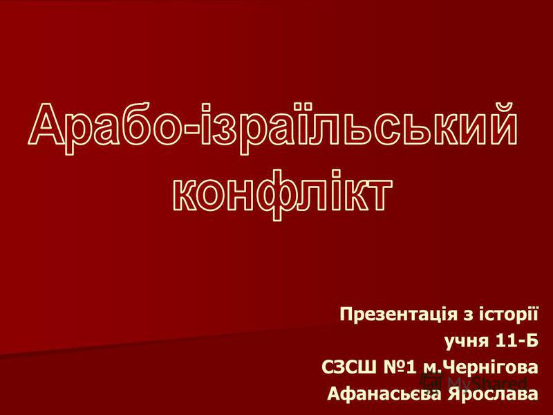 Презентація з історії учня 11-Б СЗСШ 1 м.Чернігова Афанасьєва Ярослава