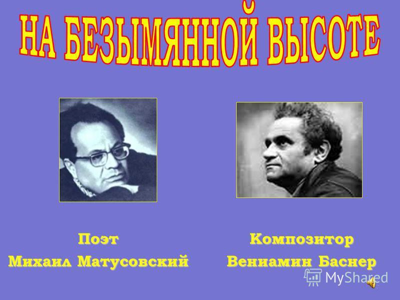 Поэт Михаил Матусовский Композитор Вениамин Баснер