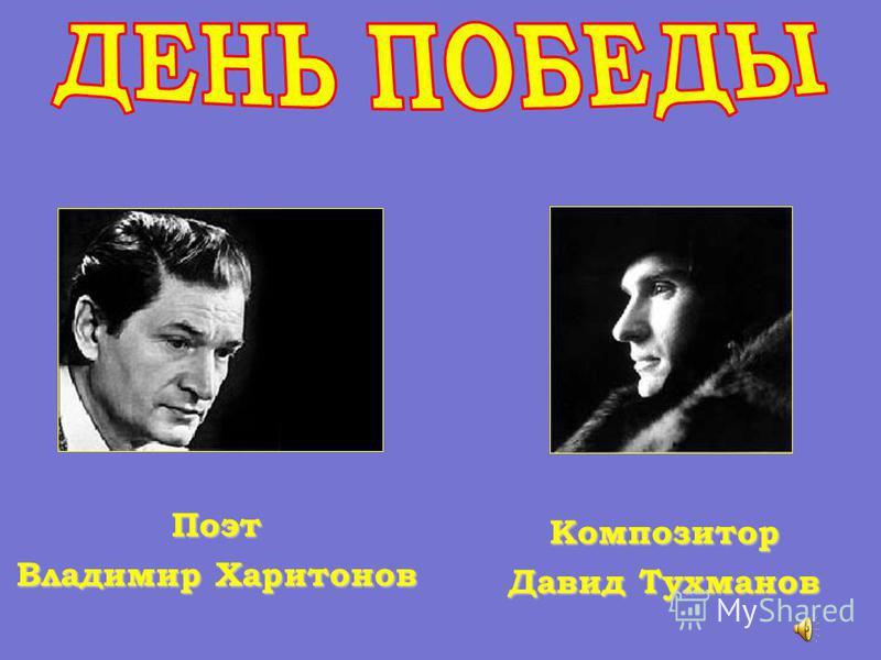 Поэт Владимир Харитонов Композитор Давид Тухманов