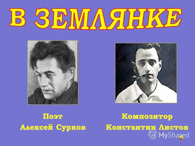 Поэт Алексей Сурков Композитор Константин Листов