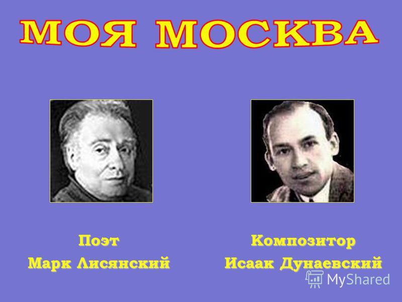 Поэт Марк Лисянский Композитор Исаак Дунаевский