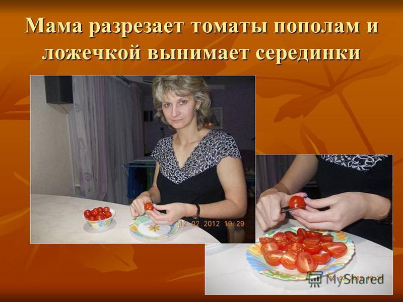 Мама разрезает томаты пополам и ложечкой вынимает серединки