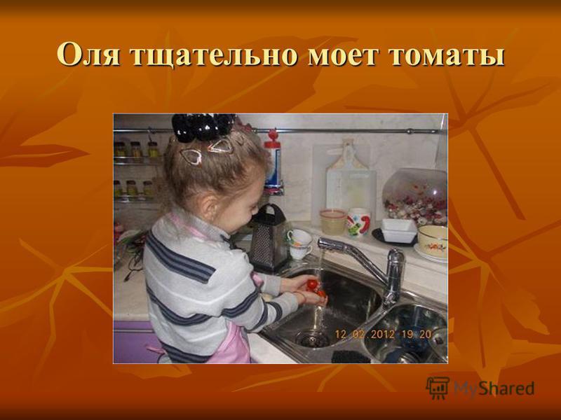 Оля тщательно моет томаты