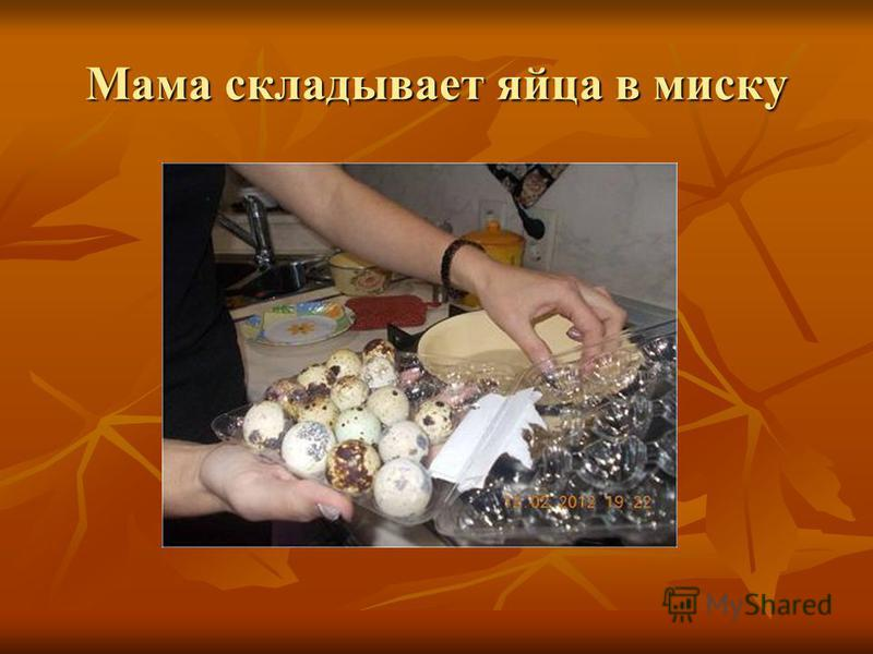 Мама складывает яйца в миску