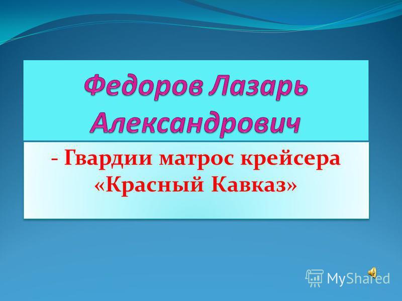 - Гвардии матрос крейсера «Красный Кавказ»