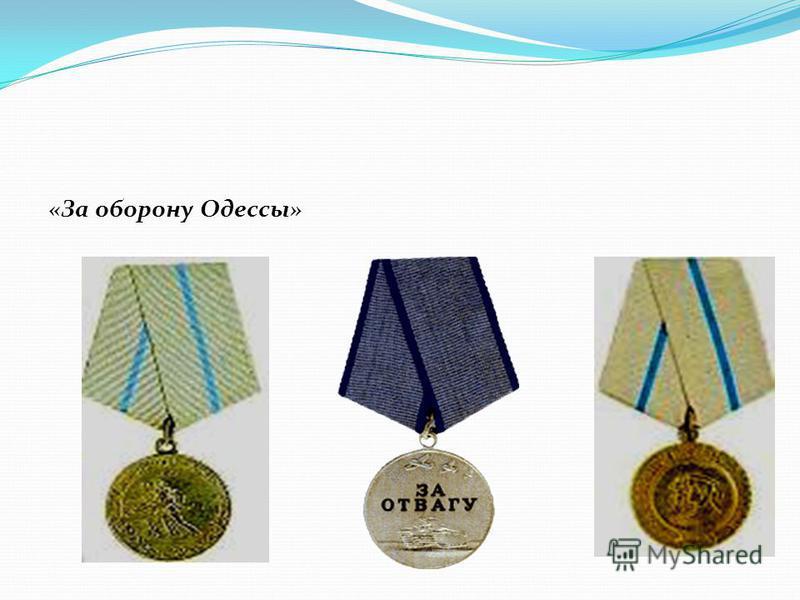 «За оборону Одессы»