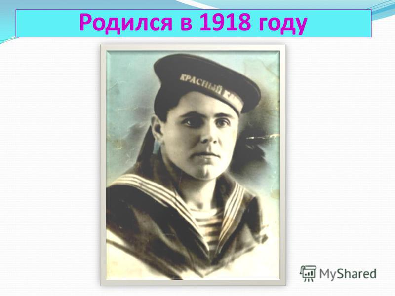 Родился в 1918 году