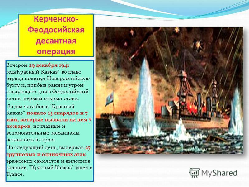 Керченско- Феодосийская десантная операция Вечером 29 декабря 1941 года Красный Кавказ