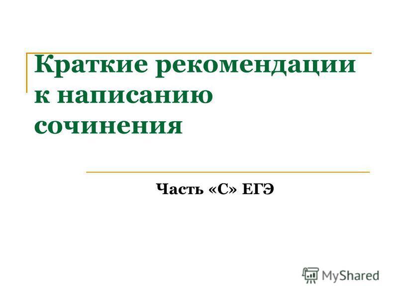 Краткие рекомендации к написанию сочинения Часть «С» ЕГЭ