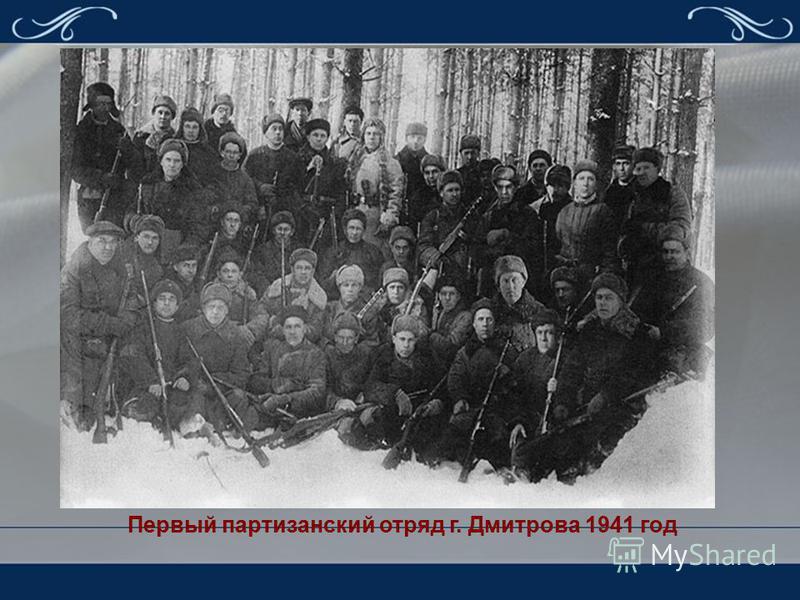 Первый партизанский отряд г. Дмитрова 1941 год