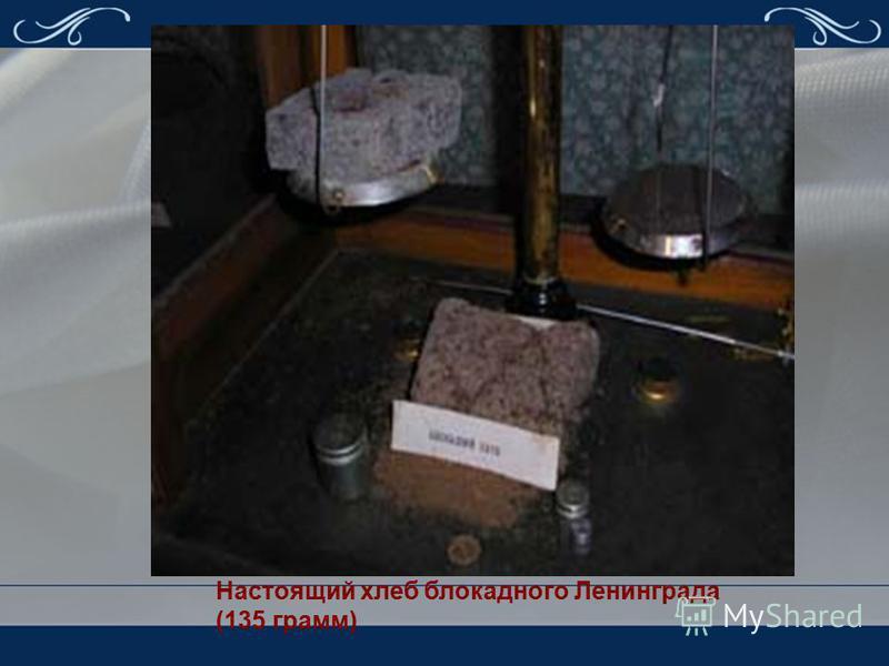 Настоящий хлеб блокадного Ленинграда (135 грамм)