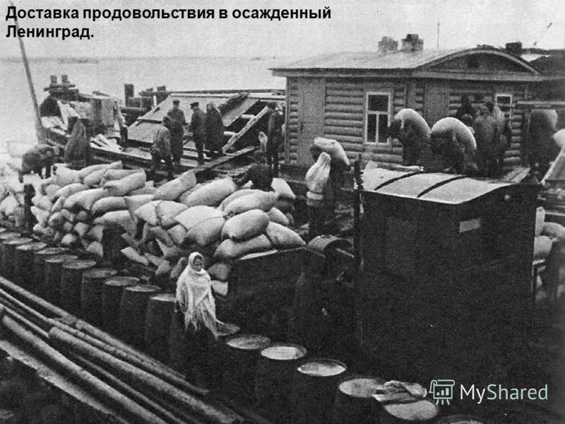 Доставка продовольствия в осажденный Ленинград.