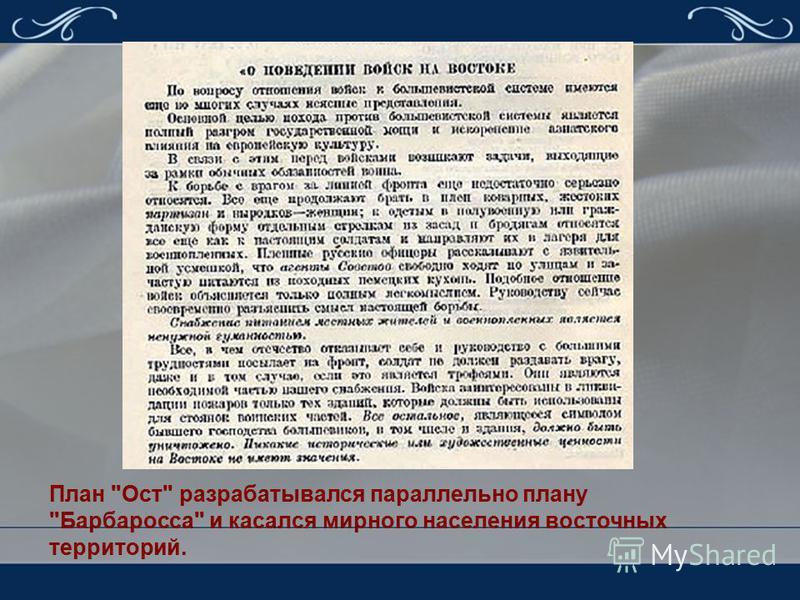 План Ост разрабатывался параллельно плану Барбаросса и касался мирного населения восточных территорий.