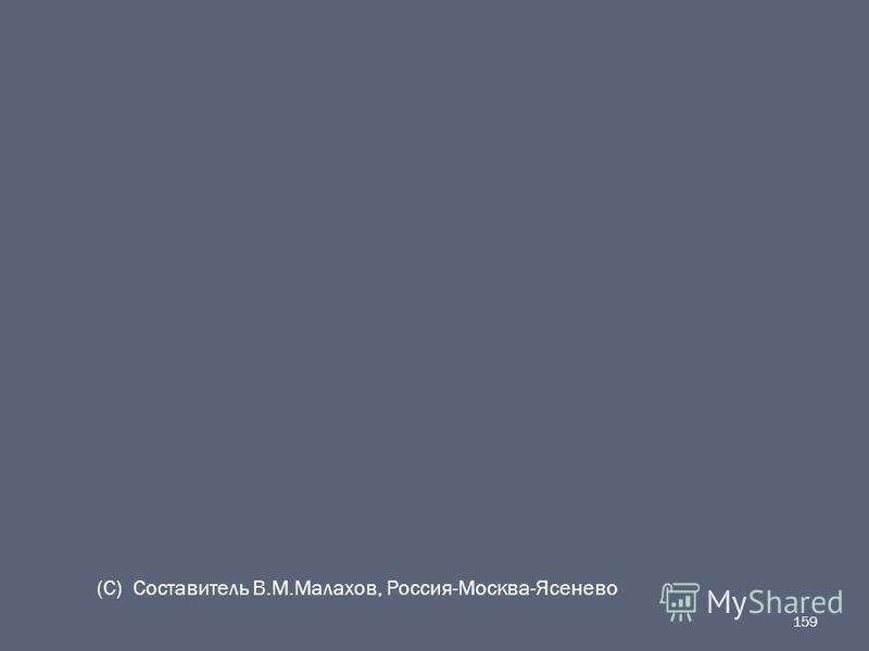 (С) Составитель В.М.Малахов, Россия-Москва-Ясенево 159