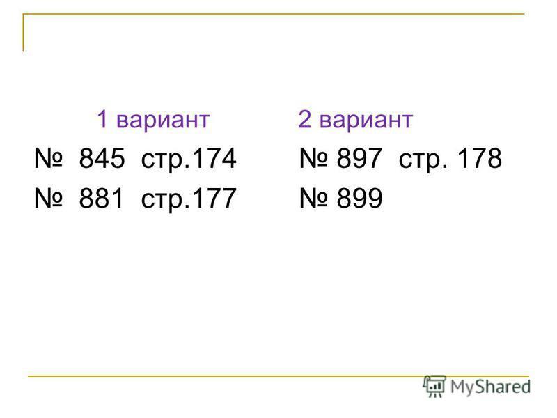 1 вариант 2 вариант 845 стр.174 897 стр. 178 881 стр.177 899
