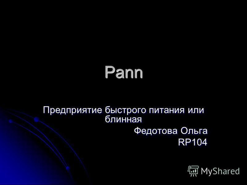 Pann Предприятие быстрого питания или блинная Федотова Ольга RP104