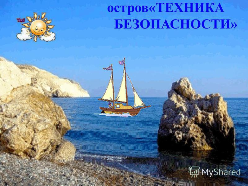остров«ТЕХНИКА БЕЗОПАСНОСТИ»