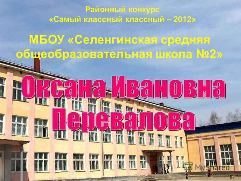 Районный конкурс «Самый классный классный – 2012» МБОУ «Селенгинская средняя общеобразовательная школа 2»