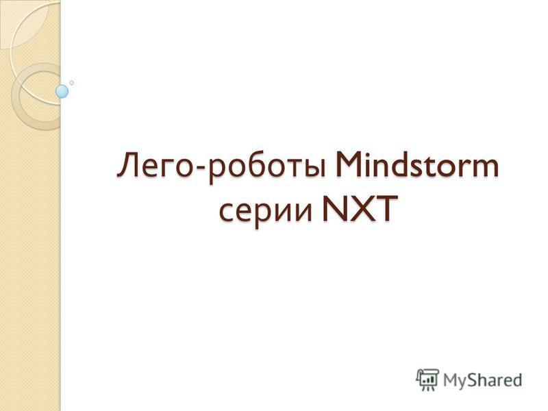 Лего - роботы Mindstorm серии NXT