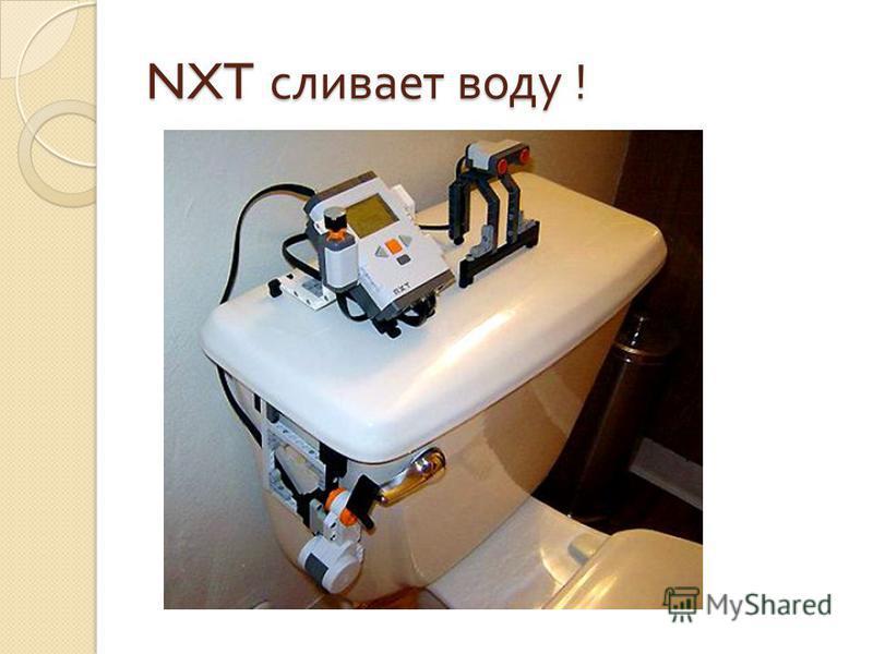 NXT сливает воду !