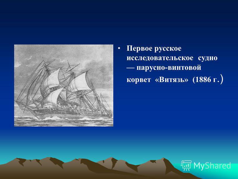 Первое русское исследовательское судно парусно-винтовой корвет «Витязь» (1886 г.)