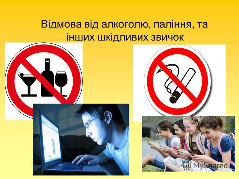 Відмова від алкоголю, паління, та інших шкідливих звичок