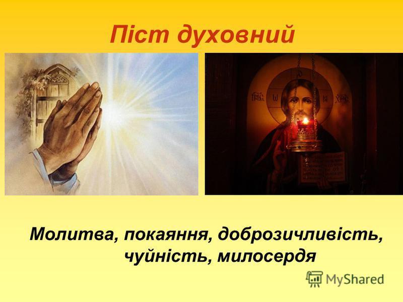 Піст духовний Молитва, покаяння, доброзичливість, чуйність, милосердя