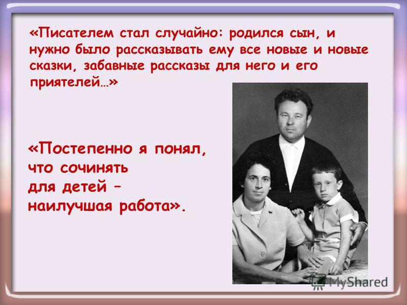Николай Носов родился 23 ноября 1908 года в Киеве. Но детство его прошло в небольшом городке Ирпень на Украине. О своём детстве Носов писал: «Чего только я не успевал тогда! Учился в гимназии, ходил в публичную библиотеку. Читал книжки. И нужные, и н