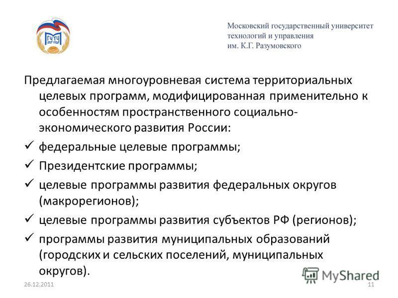 Предлагаемая многоуровневая система территориальных целевых программ, модифицированная применительно к особенностям пространственного социально- экономического развития России: федеральные целевые программы; Президентские программы; целевые программы