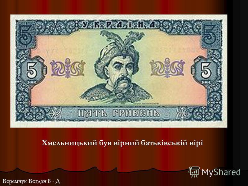 Хмельницький був вірний батьківській вірі Веремчук Богдан 8 - Д