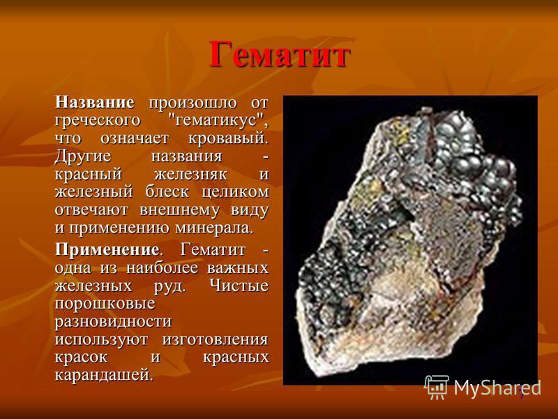Гематит Название произошло от греческого