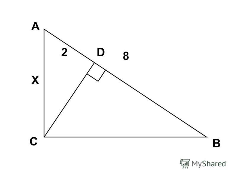 А В С 8 Х 2D