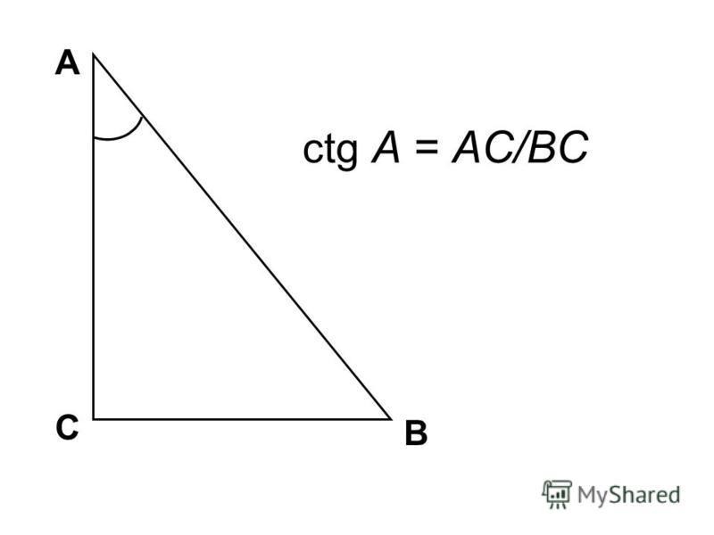 А В С ctg A = AC/BC