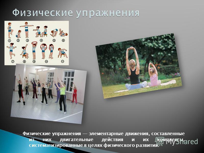 «Спорт» обобщенное понятие, обозначающее один из компонентов физической культуры общества