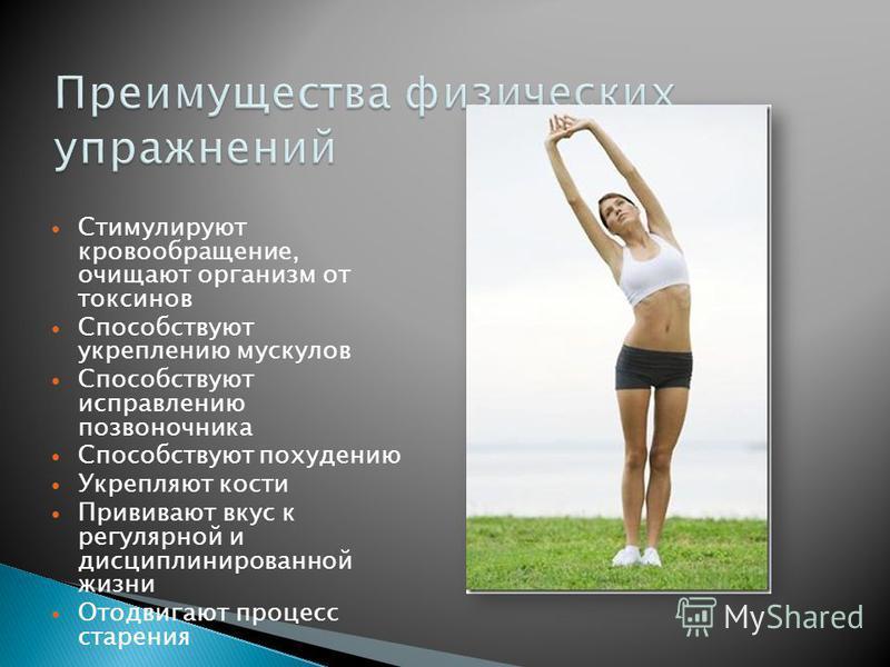 Силовые упражнения такие как подъем штанги, подтягивание направлены на увеличение мышечной массы и придания большей силы мышцам. Кардио упражнения например, езда на велосипеде, бег, плавание фокусируются на увеличение выносливости и снижение массы те
