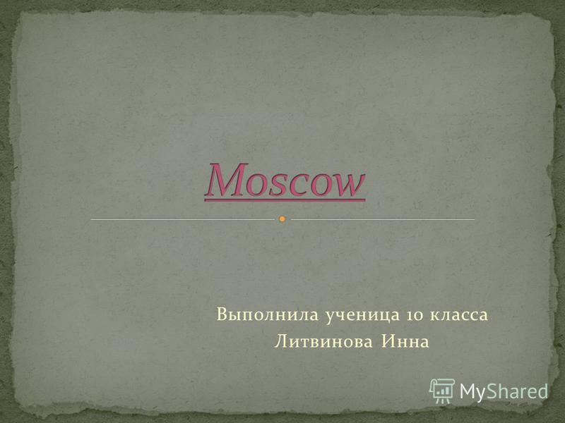 Выполнила ученица 10 класса Литвинова Инна