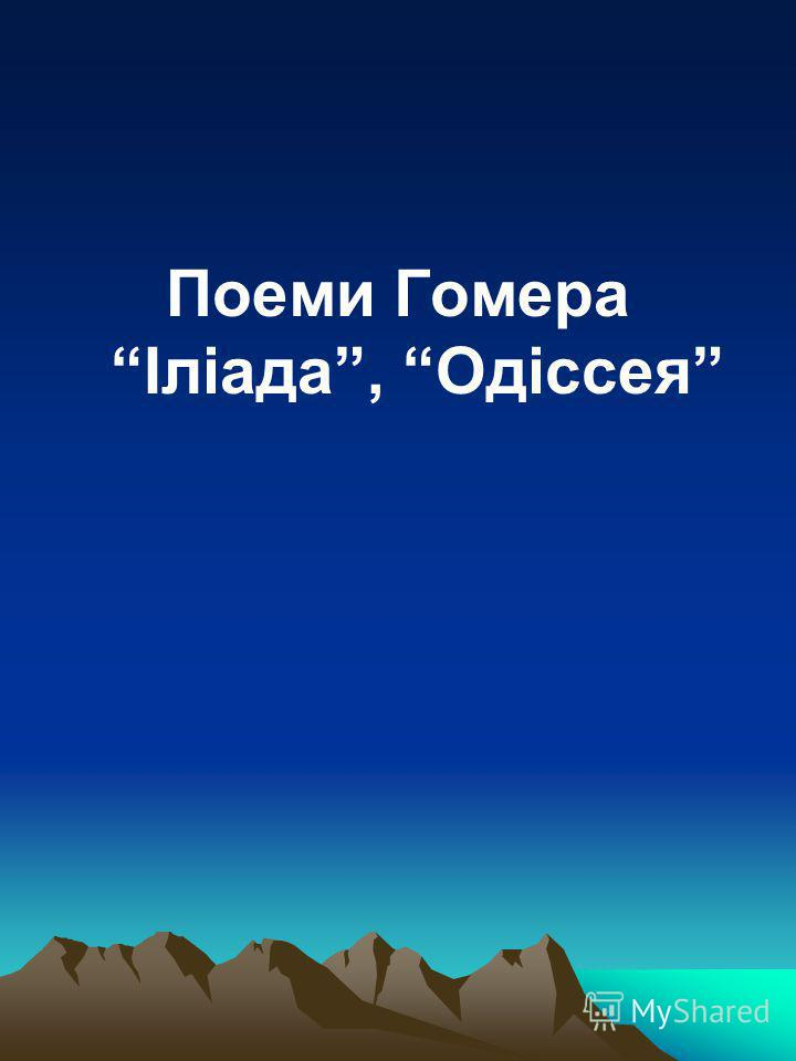 Поеми Гомера Іліада, Одіссея