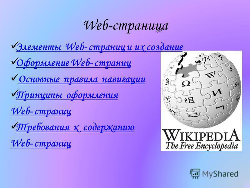 Web-страница Элементы Web- страниц и их создание Элементы Web- страниц и их создание Оформление Web- страниц Оформление Web- страниц Основные правила навигации Принципы оформления Web- страниц Требования к содержанию Web- страниц