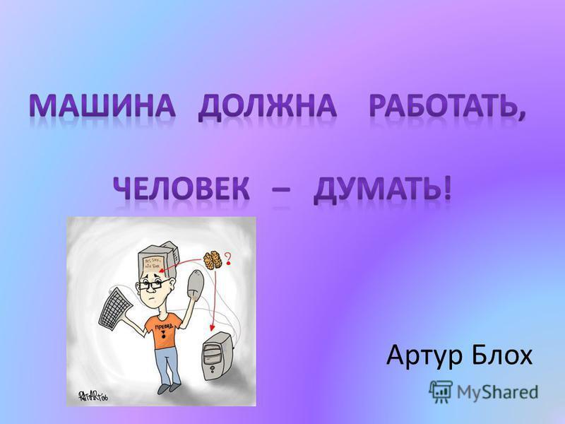 Артур Блох