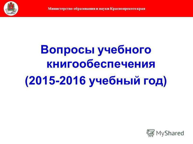 Министерство образования и науки Красноярского края Вопросы учебного книгообеспечения (2015-2016 учебный год)
